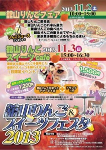 舘山リンゴ&スイーツフェスタ2013開催!:画像