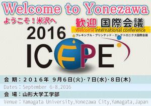 ICFPE2016歓迎チラシ