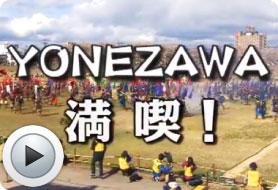 YONEZAWA満喫!