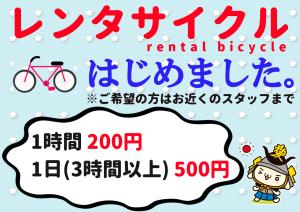 レンタサイクル4