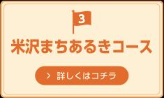 米沢まちあるきコース