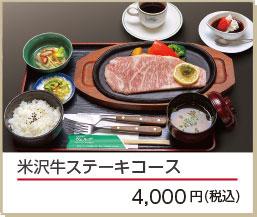 米沢牛ステーキ膳